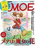 MOE (モエ) 2017年9月号[メアリと魔女の花・ガラスの仮面特集]