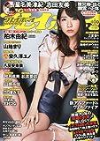 週刊プレイボ-イ 2015年 3/16 号 [雑誌]