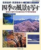 四季の風景を写す―萩原史郎・萩原俊哉の一眼レフ撮影テクニック (日本カメラMOOK)