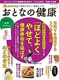 おとなの健康Vol.5 (オレンジページ�