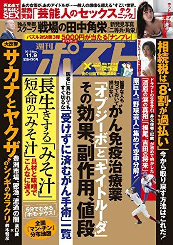 週刊ポスト 2018年 11/9 号 [雑誌]