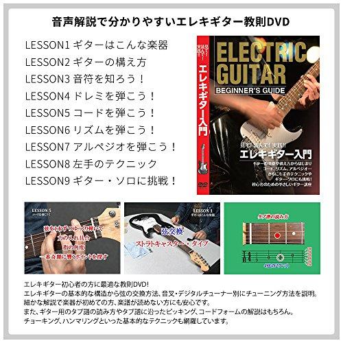 エレキギター教則本・DVD (エレキギター弦付き!)