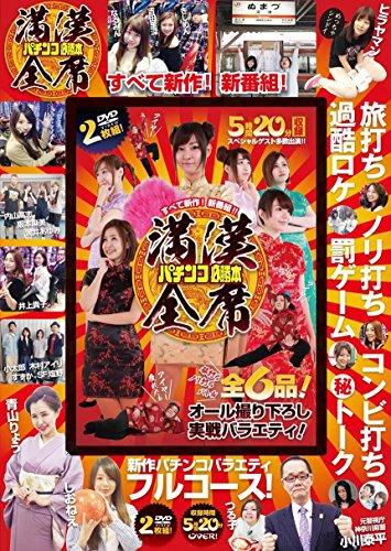 スペシャルDVD-BOX パチンコ必勝本 満漢全席 (<DVD>)