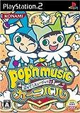ポップンミュージック13 カーニバル 画像