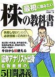 今日から即使える最初に読みたい株の教科書 (明快!図解講義)