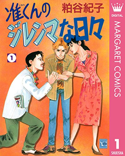 准くんのジレンマな日々 1 (マーガレットコミックスDIGITAL)