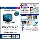 メディアカバーマーケット Gateway NE573-A34G/F 15.6インチ(1366x768) 機種用 【極薄 キーボードカバー フリーカットタイプ と クリア光沢液晶保護フィルム のセット】