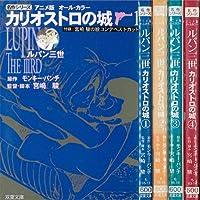 ルパン三世シリーズ カリオストロの城 1~最新巻(文庫版)(双葉文庫)