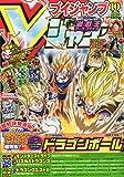 V (ブイ) ジャンプ 2014年 10月号 [雑誌]