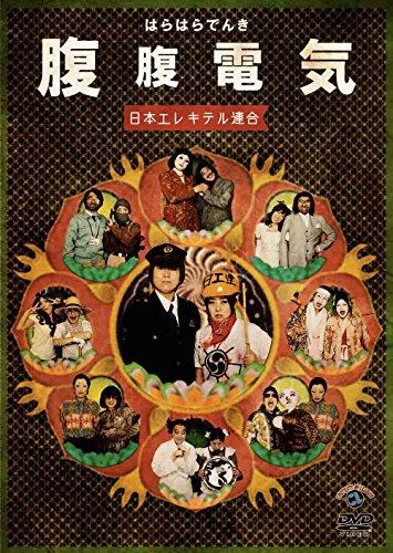腹腹電気[DVD]