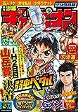 週刊少年チャンピオン2016年27号 [雑誌]
