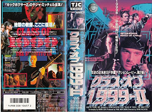 クラス・オブ1999-2 [VHS]
