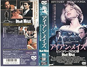 アイアン・メイズ~ピッツバーグの幻想~ [VHS]