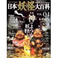DISCOVER妖怪 日本妖怪大百科 VOL.04 (Official File Magazine)