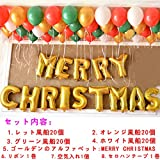 クリスマス 飾り パーティー イベント 飾り Merry Christmas アルファベット バルーン 飾り付け ラテックス風船 80個 セット サンタクロース クリスマスツリー 弔旗 装飾用品 (セット1:アルファベMerry Christmas+ラテックス風船80個)