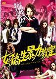 女子高生暴力教室 タイマンBOX(2枚組)[DVD]