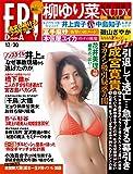 FRIDAY (フライデー) 2016年12月30日号 [雑誌] FRIDAY