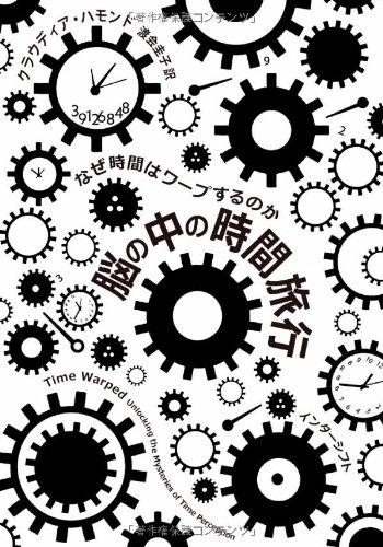 脳の中の時間旅行 : なぜ時間はワープするのか