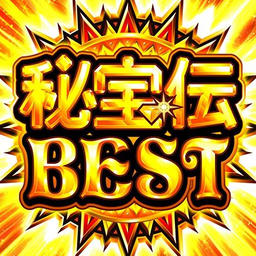 秘宝伝 BEST