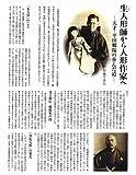 骨董緑青〈19〉特集 人間国宝・平田郷陽―人形の世界 画像