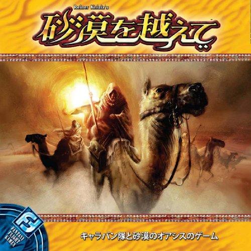 砂漠を越えて 日本語版