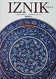 イズニク―オスマン・トルコ幻の名陶