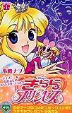Disney's きらら☆プリンセス(1) (講談社コミックスなかよし (1090巻))