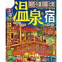 るるぶ温泉&宿 関西 中国 四国 北陸 (るるぶ情報版(目的))