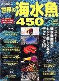 世界の海水魚450 (2006年版) (Seibido mook)
