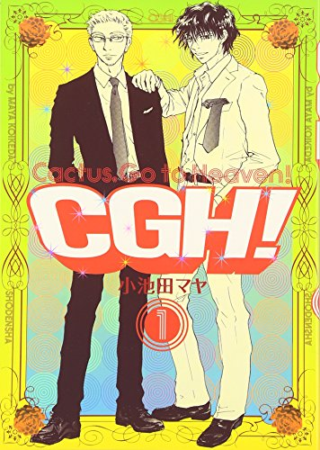 CGH! 1―Cactus go to Heaven! (Feelコミックス)の詳細を見る