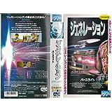 スター・トレック / ジェネレーション ― バースライト 【日本語吹替版】 [VHS]