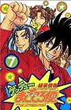 ゲッチューまごころ便 7 (少年チャンピオン・コミックス)