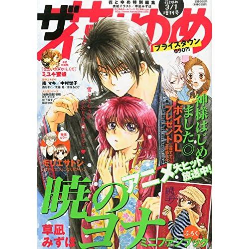 ザ・花とゆめ 2015年 3/1 号 [雑誌] (花とゆめ 増刊)
