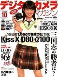デジタルカメラマガジン 2006年 10月号 [雑誌]