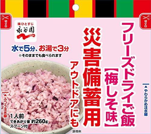 永谷園 災害備蓄用フリーズドライご飯梅しそ味 75g×2個