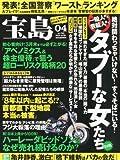 宝島 2013年 04月号 [雑誌]