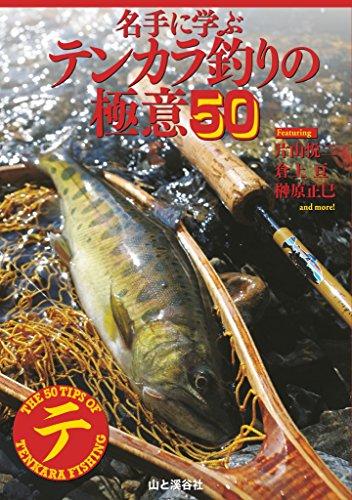 名手に学ぶ テンカラ釣りの極意50の詳細を見る