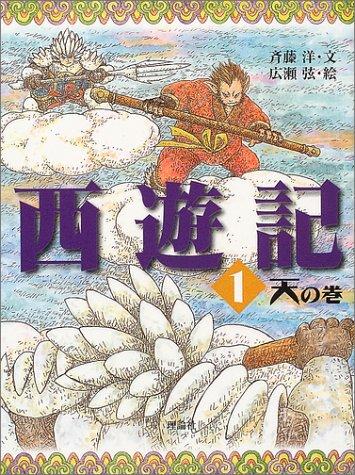 西遊記〈1〉天の巻 (斉藤洋の西遊記シリーズ 1)の詳細を見る