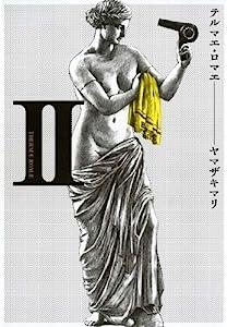 テルマエ・ロマエII (ビームコミックス)