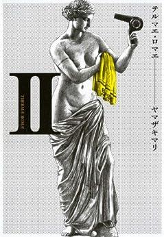 [ヤマザキ マリ]のテルマエ・ロマエII (ビームコミックス)