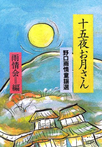 十五夜お月さん―野口雨情童謡選 (現代教養文庫)