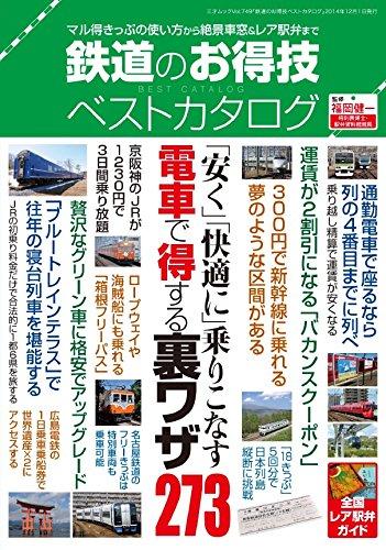 鉄道のお得技ベストカタログ (三才ムックvol.749)