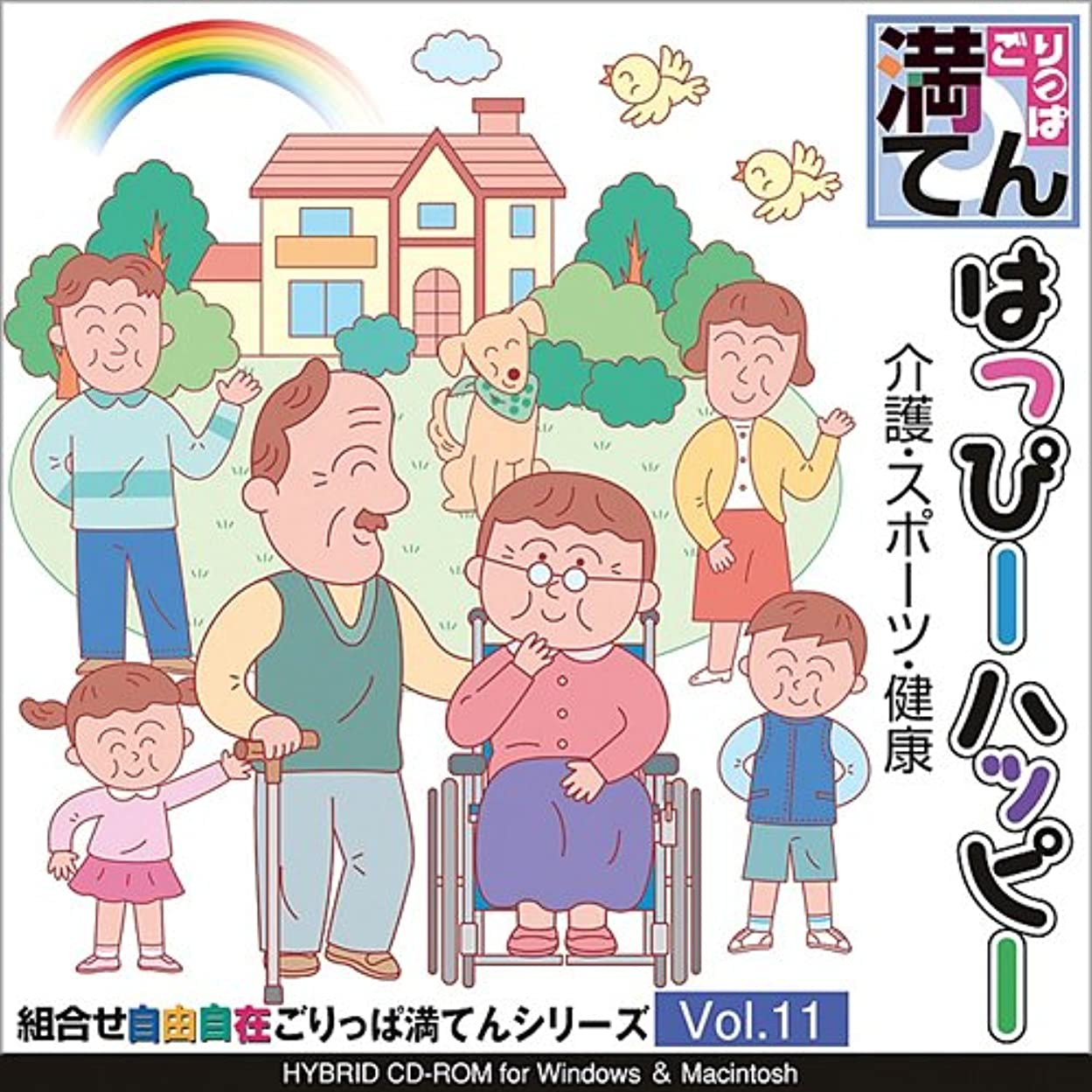快い無意識動機付けるごりっぱ満てんシリーズ Vol.11「はっぴーハッピー」
