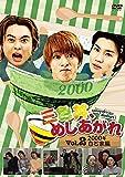 三色丼、めしあがれ Vol.2 2000年 白石家編[DVD]
