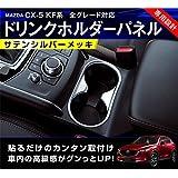 マツダ 新型 CX-5 KF系 インテリアパネル ドリンクホルダーパネル サテンシルバーメッキ MAZDA CX5 全グレード ドリンクホルダー インテリアトリム ドレスアップ カスタム パーツ 専用設計 内装品