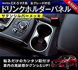 サムライプロデュース マツダ CX5 CX-5 KF系 インテリアパネル ドリンクホルダーパネル サテンシルバーメッキ