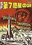 SF第7惑星の謎[DVD]