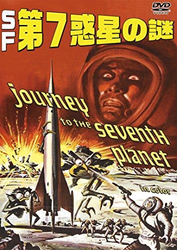 SF第7惑星の謎 [DVD]の詳細を見る