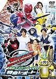 特命戦隊ゴーバスターズ THE MOVIE 東京エネタワーを守れ!特命レポート[DVD]