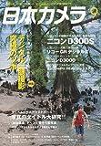 日本カメラ 2009年 09月号 [雑誌]